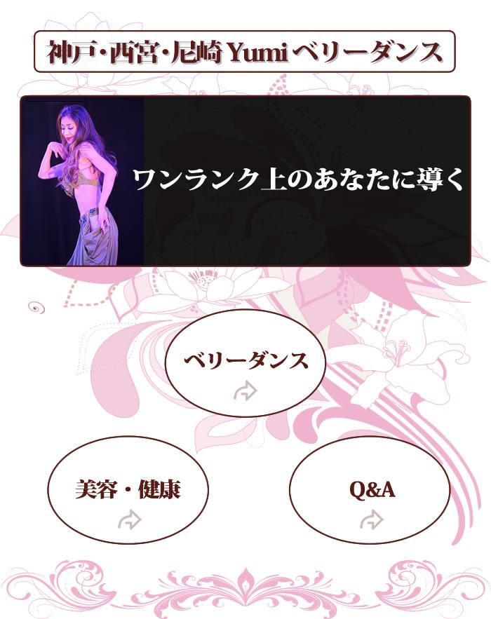 神戸・大阪 Yumiベリーダンス ワンランク上のあなたに導く ベリーダンス 美容・健康 Q&A